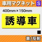 ショッピングマグネット 誘導車〈黒〉[車用マグネット]Sサイズ40cm×15cm