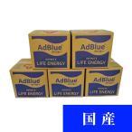 AdBlue アドブルー  尿素水 10L 5個セット  (1個あたり 1750円税込)