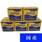AdBlue アドブルー  尿素水 20L 5個セット (1個あたり:2200円税抜)