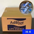 AdBlue アドブルー  尿素水 バックインボックスセット 5Lバッグ×4個・40cmノズル2本(1個あたり:1050円税別)