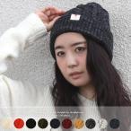 HEALTH KNIT メイドインジャパン ケーブル編み ニット キャップ レディース メンズ 日本製 ビーニー ニット帽