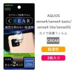 AQUOS sense5G sense4 lite sense4 basic sense4 フィルム カメラレンズ 光沢 画質を損ねない超透明 2枚入り 指紋防止加工 イングレム IN-AQSE4FT-CA