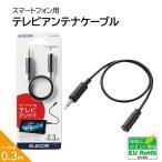 スマートフォン テレビアンテナケーブル ブラック スマートフォン 30cm ワンセグ・フルセグ対応 エレコム MPA-35AT03BK