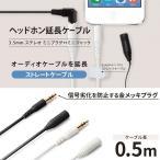 ヘッドホン 延長ケーブル 0.5m 金メッキ端子 3.5mmステレオミニプラグ-ミニジャック オス メス スマホ iPod iPad タブレット テレビ パソコン PG-EXS05