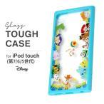 ディズニー iPod touch 第7/6/5世代 耐衝撃ケース トイ・ストーリー ガラス クリア 高硬度9H TPU素材 カバー 保護 キャラ おしゃれ PGA PG-IT7DGT06TOY