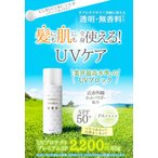 日焼け止め UVケア ビューステージ UVプロテクト プレミアム スペシャルパッケージ版