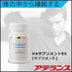 サプリメント アデランス ヘアリプロ HAサプリメントEX 送料無料 健康補助食品