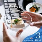 アデリア 中鉢 クリア 12,7cm ゆらら 小鉢 3客入 日本製 | ガラス食器 鉢