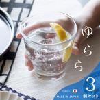 アデリア グラス クリア 240ml 食洗機対応  ゆらら フリーカップ 3個入 日本製 | 冷茶グラス コップ ガラス食器