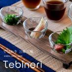 利き酒 トレイ セット 業務用 てびねり三味三昧 盃 吟醸グラス おつまみ 日本酒 冷酒 木台付き きき酒 セット 味比べ 木製 Wood Tray tebineri