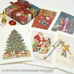 クリスマスカード メッセージカード I.F.I クリスマスカード