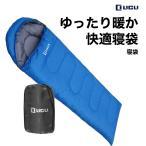寝袋 封筒型 コンパクト シュラフ 丸洗い可能 オールシーズン 車中泊 簡単収納 軽量 防水 カビ対策 LICLI