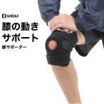 膝サポーター スポーツ用 登山 バスケ アウトドア 関節靭帯保護 怪我予防 左右兼用 男女兼用