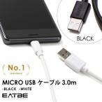 マイクロ USBケーブル iPhone アンドロイド 急速充電 micro スマホ 電子書籍 対応 2.4A 高速データ転送 充電 厚さ4mm 3.0m EATBE