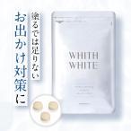 飲む日焼け止め  飲む サプリメント ビタミンC コラーゲン プラセンタ ヒアルロン酸 日本製 フィス 1日2粒 60粒