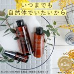 化粧水 & 乳液 & 美容液 スキンケア セット オルナ オーガニック 無添加  ビタミンC セラミド 配合 200ml 150ml 47ml ALLNA ORGANIC
