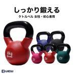ケトルベル ダンベル 8kg 上半身 腕 大胸筋 筋トレグッズ 自宅 室内トレーニング器具 男性 女性 LICLI