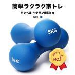 Hizak ダンベル 錆びない やわらか加工 1kg 2kg 3kg 4kg 5kg PVCコーティング  5kg ブルー