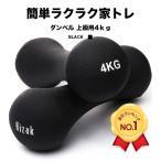 Hizak ダンベル 錆びない やわらか加工 1kg 2kg 3kg 4kg 5kg PVCコーティング  4kg ブラック