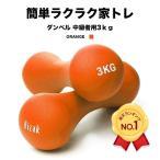 Hizak ダンベル 錆びない やわらか加工 1kg 2kg 3kg 4kg 5kg PVCコーティング  3kg オレンジ