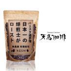 ショッピングバリスタ コーヒー豆 高級 豆 オーガニック 豆のまま 日本バリスタ選手権 優勝3回焙煎士が 焙煎 無農薬 有機栽培 有機 250g 天馬珈琲