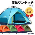 テント ワンタッチ 2人用 〜 4人用 ロープ ペグ 付き 軽量 アウトドア キャンプ用品 簡単 設営 5カラー 210×210×135cm LICLI