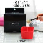鼻毛 ワックス ブラジリアン 鼻毛用 シアバター & ホホバオイル 鼻粘膜に優しい 脱毛 スティック 24本  HMENZ(メンズ) 日本製