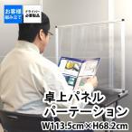卓上パネルパーテーション 110×65 用途 ( コロナ ウイルス 対策 衝立 部材 デスク 机 テーブル 仕切り板 オフィス 机上 飛沫 防止 感染 予防