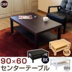 センターテーブル 90cm幅 棚付き ローテーブル 0065D