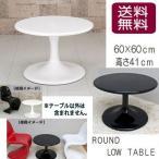 しっかりとしたFRP製の丸型テーブルです!