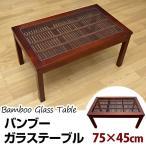 アジアン家具 バンブー ガラステーブル 75cm幅 BL-064S