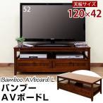 テレビ台 120cm幅 アジアン家具 TV台 BL632L AVボード 天然木製 バンブー
