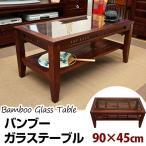 センターテーブル 90cm アジアン家具 バンブー ガラステーブル BL-673