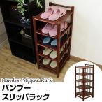 スリッパラック 棚5段 アジアン家具 玄関収納 竹 BL-C25