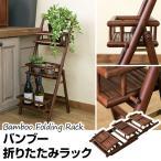 折りたたみラック アジアン家具 棚 バンブー 収納 BL-C26