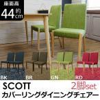 ダイニングチェア 2脚セット SCOTT カバー付き BS-01 イス 椅子