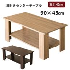センターテーブル 棚付き 90cm幅 奥行45cm CG-03