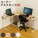 コーナーデスクセットDX ブラック CG-07BK