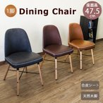 ダイニングチェアー Harvey 木製 座面高47.5cm CLF-14 いす 椅子