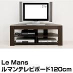 TVボード 120cm幅 ルマン テレビ台 CTV-120 TV 台