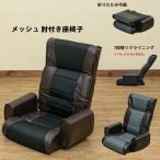 肘付座椅子 7段階 リクライニング CXD-01 ハイバック メッシュ PVCシート