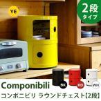 チェスト ラック サイドテーブル  コンポニビリ ラウンドチェスト2段 デザイナーズ CZR-01
