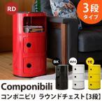 チェスト ラック サイドテーブル  コンポニビリ ラウンドチェスト3段 デザイナーズ CZR-02