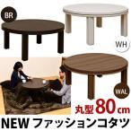 こたつ コタツ テーブル 丸型 円形 80cm モダン DCF-R80