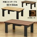 こたつテーブル 長方形 90×50cm  DCI-90 モダン 木目調 ツートンカラー