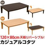 こたつ コタツ 長方形 120cm幅 リバーシブル DCK-04 テーブル