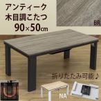 こたつテーブル 90cm×50cm 折脚 DCK-A90 木目柄 アンティーク 長方形 コンパクト
