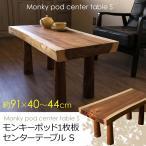センターテーブル モンキーポッド1枚板 天然木 ローテーブル91cm  DH-01