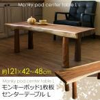 センターテーブル モンキーポッド 1枚板 天然木 ローテーブル121cm  DH-02
