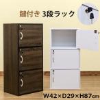 収納 カラーボックス 扉付き 鍵付きラック 本棚 3段 FB-03K
